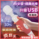 無極微調型按摩棒 情趣用品 按摩器 女用商品 經典AV女優USB充電強力自慰棒-粉﹝升級﹞【522458】