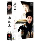 恭親王 一生為奴 DVD ( 陳寶國/袁立/王剛/秦焰 )