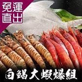 海鮮王 白鯧大蝦爆海鮮組(白鯧+大明蝦+天使紅蝦)(白鯧+大明蝦+天使紅蝦)【免運直出】