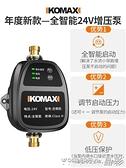 增壓泵 自來水增壓泵太陽能家用全自動靜音熱水器增壓器小型水壓加壓水泵 晶彩 99免運
