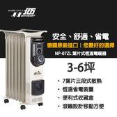 北方葉片式恆溫電暖爐 NP-07ZL/NR-07ZL