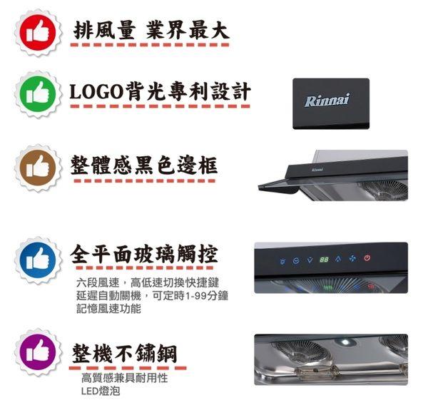 【歐雅系統家具】林內 Rinnai 全直流變頻排油煙機 RH-8628(80CM)