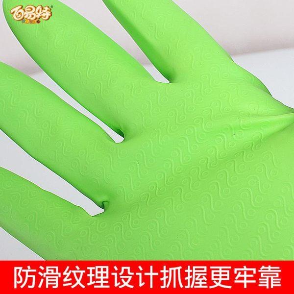 清潔手套家居清潔洗碗洗衣加長加厚加絨橡膠手套4雙裝 莎瓦迪卡