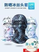 臉基尼 夏季冰絲頭套男防曬面罩摩托戶外釣魚臉基尼騎行面具全臉【風之海】