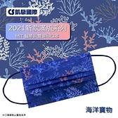 『海洋寶物』凱馺國際滿版系列 三層醫用口罩(30入)蔚藍的珊瑚海