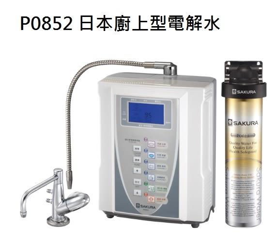 【歐雅系統家具】櫻花 SAKURA P0852 日本廚上型電解水