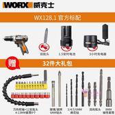 電鑽 充電式電?WX128 家用電轉手?手電?手電轉電動螺絲刀工具T