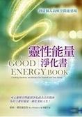 靈性能量淨化書