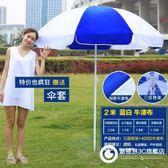 戶外遮陽傘大號雨傘擺攤傘太陽傘廣告傘印刷定制折疊圓沙灘傘