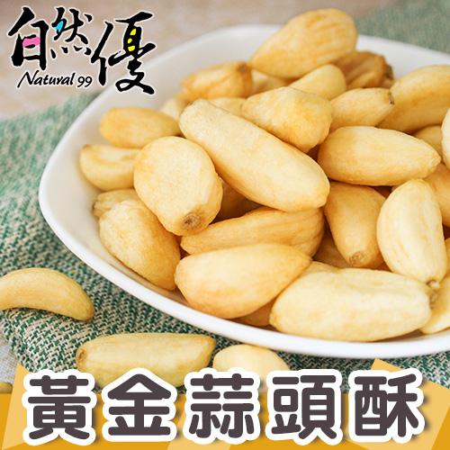 蒜頭酥50g 自然優 日華好物