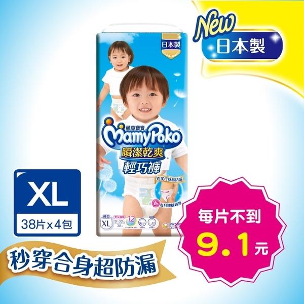 滿意寶寶 瞬潔乾爽輕巧褲 XL 152片-箱購