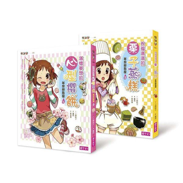 夢想甜點屋套書(2冊合售)