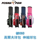 POSMA PGM 高爾夫球包 伸縮球包 航空包 滾輪 粉 QB060PNK
