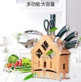 多功能刀架 置物架廚房用品創意收納架刀具架子刀座放刀架插刀架 WD科炫數位