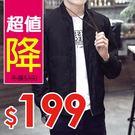 【4038-0515】新款夏季韓版時男士潮流修身型長袖夾克外套(L.XL.2XL)