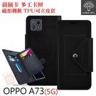 【愛瘋潮】Metal-Slim OPPO A73 (5G) 前插卡 多工卡匣 磁扣側掀 TPU可立皮套 可插卡 手機殼