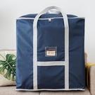 收納袋 整理袋衣物棉被裝被子子收納袋行李袋大號家用搬家打包袋【快速出貨八折搶購】