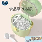 嬰兒奶粉盒便攜式外出密封防潮分裝盒儲存輔食米粉格寶寶裝奶粉罐【風鈴之家】