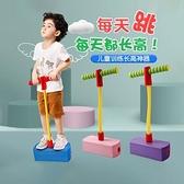 跳跳球 兒童長高玩具青蛙跳幼兒園小學生彈跳器蹦跳桿跳跳球