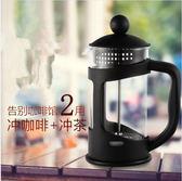 法壓壺咖啡壺家用法式濾壓壺玻璃沖茶器不銹鋼手沖過濾杯加厚tz8308【棉花糖伊人】
