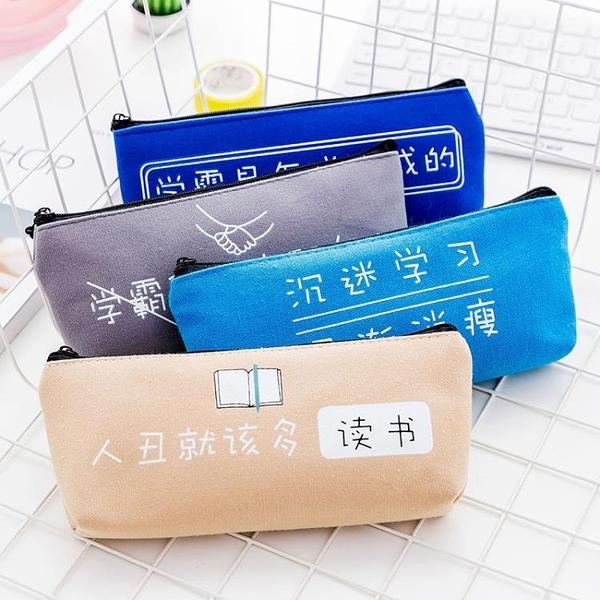 學霸專用帆布筆袋學生個性潮語廣告禮品鉛筆盒文具袋印logo