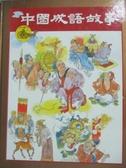 【書寶二手書T4/大學文學_ZBU】中國成語故事_讀者文摘
