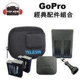 GoPro 經典組合 【台南-上新】 副廠電池 *2+ 副廠座充 + 收納包 + 鎖頭 + 鏡頭保護蓋 適用 HERO7 6 5
