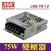 【奇亮科技】含稅 LRS-75-12 明緯MW 工業電源供應器 75W 12V 6A 取代NES-75-12~NDH
