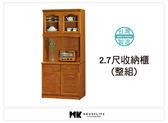 【MK億騰傢俱】AS285-05樟木色2.7尺收納餐櫃全組