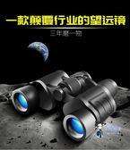 望遠鏡 雙筒望遠鏡軍事用夜視高倍高清特種兵演唱會手機拍照一萬米望眼鏡 2款