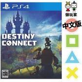 ★御玩家★預購 PS4 命運連動 中文版 5/30發售