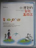 【書寶二手書T3/繪本_IDG】小港包的台北五四三_艾米莉