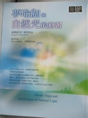 【書寶二手書T6/宗教_ONO】夢瑜伽與自然光的修習_歌者, 南開諾布仁