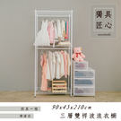 收納架/置物架/衣櫥架 90x45x210cm三層雙桿衣櫥架_烤漆白  dayneeds