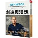 創造與漫想:亞馬遜創辦人貝佐斯親述,從成長到網路巨擘的選擇、經營與夢想【《賈伯斯