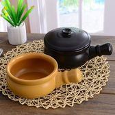 砂鍋廚房粥煲迷你陶瓷BB單手柄燉砂鍋煲仔飯熬湯鍋  莎瓦迪卡