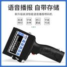 智慧手持式噴碼機打生產日期小型全自動激光噴碼機分頁機 每日下殺NMS