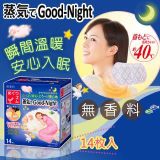 【花王】Good-Night肩頸專用蒸氣式熱敷貼(14枚)凹盒