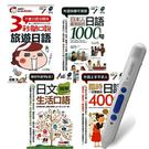 日語趴趴走不用驚(口袋書)全4書 + LiveABC智慧點讀筆16G( Type-C充電版)