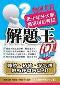 108升大學指定科目考試解題王:物理考科