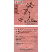 ★集樂城樂器★JYC AT711 月琴專用銅色鋼芯尼龍纏弦 買二送一