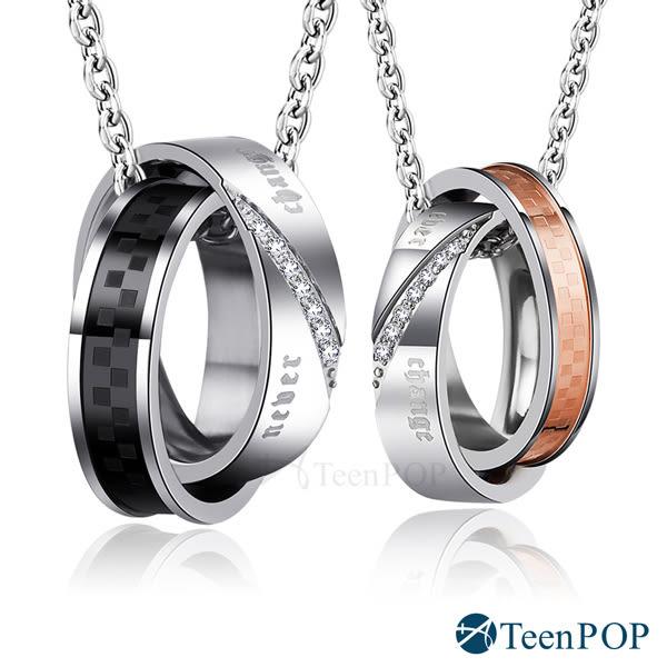 情侶項鍊 對鍊 ATeenPOP 珠寶白鋼項鍊 深情滿懷 送刻字 *單個價格*情人節禮物