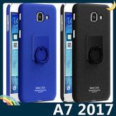 三星 Galaxy A7 2017版 牛仔磨砂保護殼 PC硬殼 360度支架指環扣 霧面防滑 保護套 手機套 手機殼