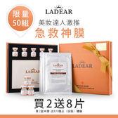 618限定★LADEAR神膜【買2盒送8片】袋裝體驗_限量50組_An Style
