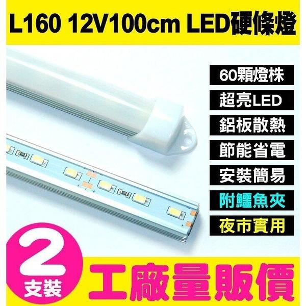 『時尚監控館』(L160)兩支裝 12V100cm 1米LED燈60顆燈珠 地攤夜市 戶外露營燈管夾電瓶