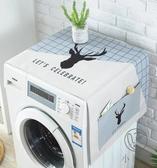 單開門冰箱防塵罩防水蓋巾滾筒洗衣機罩蓋布【小酒窩服飾】