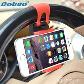 車載方向盤手機支架多功能車用創意手機支架車托寶車載導航儀支架 全館單件9折