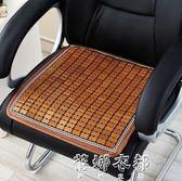 麻將涼席坐墊防滑汽車座墊學生透氣餐椅子墊竹席麻將坐墊igo  蓓娜衣都