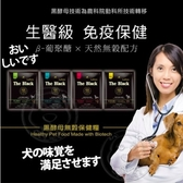 【🐱🐶培菓寵物48H出貨🐰🐹】LaPetz樂倍》The Black黑酵母保健挑嘴犬糧-5kg