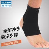 夏男女運動護踝 薄護具扭傷防護透氣籃球腳腕單只TARMAK